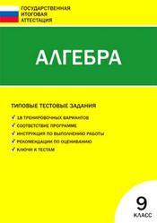 ГИА, Алгебра, Типовые тестовые задания, 9 класс, 2010
