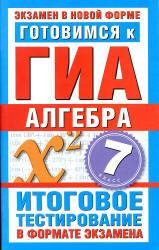 Готовимся к ГИА, Алгебра, 7 класс, Итоговое тестирование, Донец Л.П., 2011