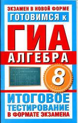 Готовимся к ГИА, Алгебра, 8 класс, Итоговое тестирование, Донец Л.П., 2011