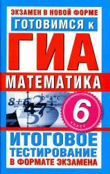 Готовимся к ГИА, Алгебра, 6 класс, Итоговое тестирование, Донец Л.П., 2011