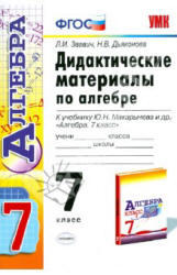 Алгебра, 7 класс, Дидактические материалы, Звавич Л.И., Дьяконова Н.В., 2013