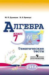 Алгебра, Тематические тесты, 7 класс, Дудницын Ю.П., Кронгауз В.Л., 2011