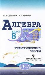 Алгебра, Тематические тесты, 8 класс, Дудницын Ю.П., Кронгауз В.Л., 2012