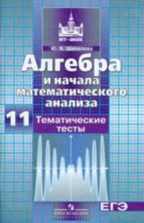 Алгебра и начала математического анализа, 11 класс, Тематические тесты, Шепелева Ю.В., 2012