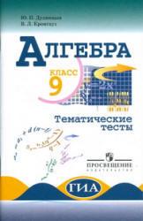 Алгебра, 9 класс, Тематические тесты, Дудницын Ю.П., Кронгауз В.Л., 2011
