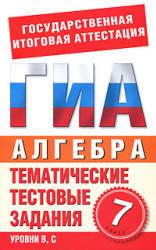 ГИА, Алгебра, 7 класс, Тематические тестовые задания, Донец Л.П., 2012