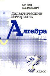 Дидактические материалы по алгебре, 7 класс, Зив Б.Г., Гольдич В.А., 2005