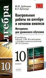 Контрольные работы по алгебре и началам анализа, 10 класс, Дудницын Ю.П., Кронгауз В.Л., 2007