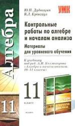Контрольные работы по алгебре и началам анализа, 11 класс, Дудницын Ю.П., Кронгауз В.Л., 2008