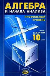 Алгебра и начала анализа, 10 класс, Часть 2, Задачник, Мордкович А.Г., 2007