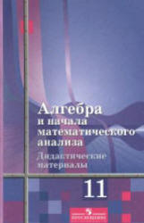 Алгебра и начала математического анализа, Дидактические материалы, 11 класс, Базовый уровень, Шабунин М.И., 2009