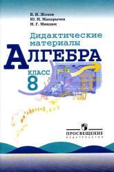 Алгебра, Дидактические материалы, 8 класс, Жохов В.И., Макарычев Ю.Н., Миндюк Н.Г., 2012