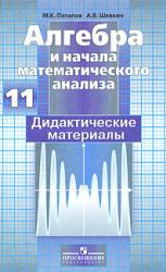Алгебра и начало математического анализа, 11 класс, Дидактические материалы, Потапов М.К., Шевкин А.В., 2008