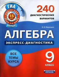Алгебра, 9 класс, 240 диагностических вариантов, Мирошин В.В., 2012