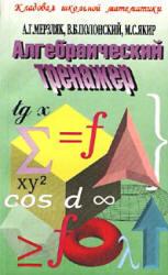 Гдз алгебраический тренажер 10 класс
