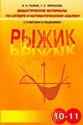 Дидактические материалы по алгебре и математическому анализу с решениями, 10-11 класс, Рыжик В.И., Черкасова Т.Х., 2008