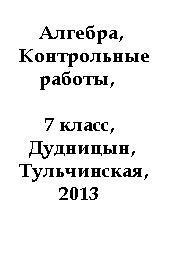 Алгебра, Контрольные работы, 7 класс, Дудницын Ю.П., Тульчинская Е.Е., 2013