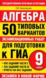 Алгебра, 50 типовых вариантов экзаменационных работ для подготовки к ГИА, 9 класс, Неискашова Е.В., 2009