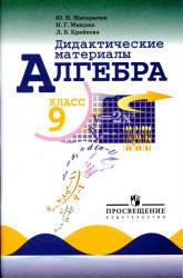 Алгебра, 9 класс, Дидактические материалы, Макарычев Ю.Н., Миндюк Н.Г., Крайнева Л.Б., 2012