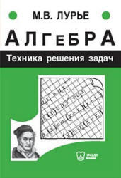 Алгебра, Техника решения задач, Лурье М.В., 2005