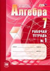 Алгебра, 7 класс, Рабочая тетрадь №1, Зубарева И.И., Мильштейн М.С., 2012
