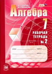 Алгебра, 7 класс, Рабочая тетрадь №2, Зубарева И.И., Мильштейн М.С., 2012
