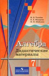 Алгебра, 7 класс, Дидактические материалы, Ткачева М.В., Федорова Н.Е., Шабунин М.И., 2012