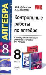 Контрольные работы по алгебре, 8 класс, Дудницын Ю.П., Кронгауз В.Л., 2010
