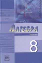 Алгебра, 8 класс, Задачник, Звавич Л.И., Рязановский А.Р., 2008