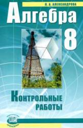 Алгебра, 8 класс, Контрольные работы, Александрова Л.А., 2009