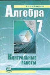 Алгебра, 7 класс, Контрольные работы, Александрова Л.А., 2009