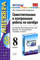 Алгебра, 8 класс, Самостоятельные и контрольные работы, Глазков Ю.А., Гаиашвили М.Я., 2012