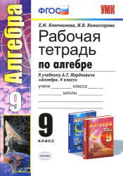 Рабочая тетрадь по алгебре, 9 класс, Ключникова Е.М., Комиссарова И.В., 2013