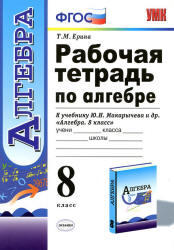 Рабочая тетрадь по алгебре, 8 класс, Ерина Т.М., 2013