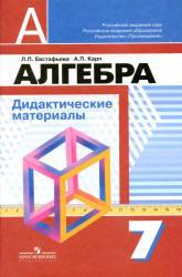 Алгебра, 7 класс, Дидактические материалы, Евстафьева Л.П., Карп А.П., 2012