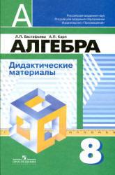 Алгебра, 8 класс, Дидактические материалы, Евстафьева Л.П., Карп А.П., 2012