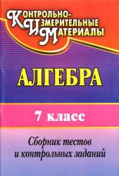 Алгебра, 7 класс, Сборник тестов и контрольных заданий, Дюмина Т.Ю., Махонина А.А., 2011