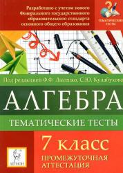 Алгебра, 7 класс, Тематические тесты, Промежуточная аттестация, Лысенко Ф.Ф., Кулабухов С.Ю., 2011