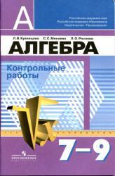Алгебра, 7-9 класс, Контрольные работы, Кузнецова Л.В., Минаева С.С., Рослова Л.О., 2011
