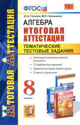 Алгебра, 8 класс, Тематические тестовые задания к итоговой аттестации, Глазков Ю.А., Гаиашвили М.Я., 2012