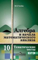 Алгебра и начала математического анализа, Тематические тесты, 10 класс, Базовый уровень. Ткачева М.В., 2012