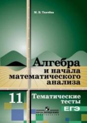 Алгебра и начала математического анализа, Тематические тесты, 11 класс, Базовый уровень. Ткачева М.В., 2012