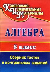 Алгебра, 8 класс, Сборник тестов и контрольных заданий, Дюмина Т.Ю., 2010