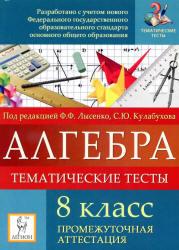 Алгебра, 8 класс, Тематические тесты, Промежуточная аттестация, Лысенко Ф.Ф., Кулабухов С.Ю., 2011