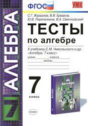 Тесты по алгебре, 7 класс, Журавлев С.Г., Ермаков В.В., 2013