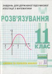 ДПА 2007, 11 клас, Алгебра та початки аналізу, Розв язування завдань, Кононенко С.А.