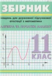 Збірник завдань для ДПА з математики, Алгебра та початки аналізу, 11 класс, Слепкань І., 2006