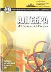Алгебра, Подготовка к вступительным экзаменам в МГУ, Разгулин, Федотов, 2000