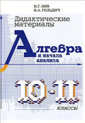 Алгебра и начала анализа, 10-11 класс, Дидактические материалы, Зив, Гольдич, 2008