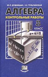 Алгебра, 8 класс, Контрольные работы, Дудницын, Тульчинская, 2005